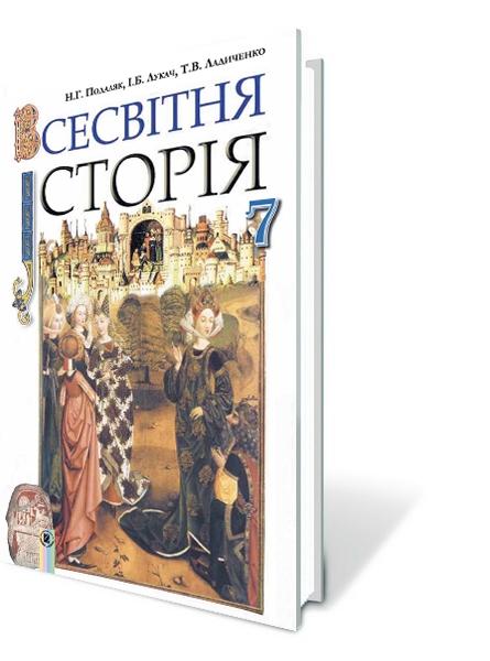 история украины 7 история решебник класс всесвитня