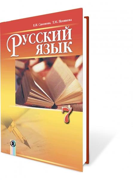 РУССКИЙ ЯЗЫК 7 КЛАСС ПОЛЯКОВА САМОНОВА СКАЧАТЬ БЕСПЛАТНО