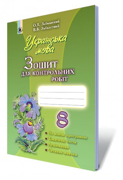 Гдз Для Контрольних Робіт З Української Мови 6 Клас
