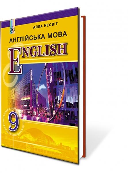 Англ йська мова пидручник для загальноосвитних закладив 11