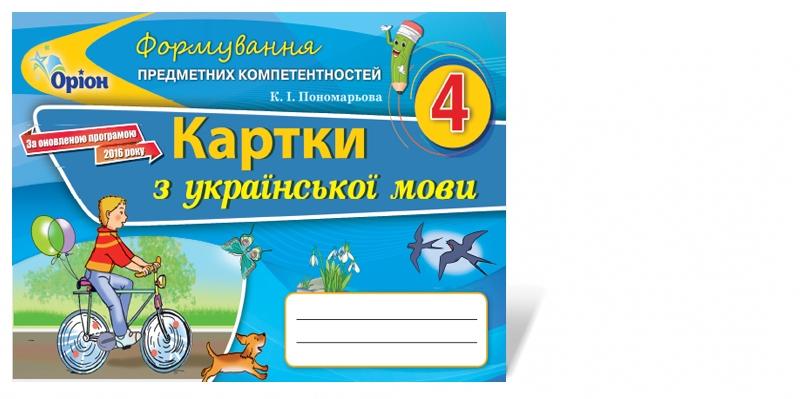 Пономарьова К.І ISBN 978-966-991-147-6 / Українська мова, 4 кл., ФПК, Картки (2021)